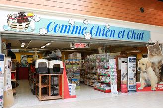 Comme Chien et Chat Lunel Toilettage canin et félin dans le centre commercial les Portes de la Mer (® networld-fabrice chort)